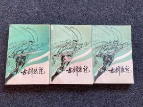 古剑强龙(上中下)