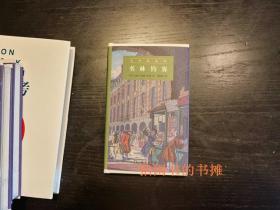 精装限量译者签名本,书林钓客,2020年10月1版1刷,商务印书馆