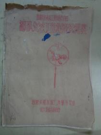 林彪同志委托江青同志召开的部队文艺工作座谈会纪要(油印本)【1967年】