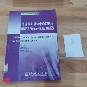 传感器和通信中的CMOS级联式Sigma-Delta调制器(影印版)