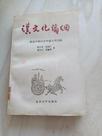漢文化論綱