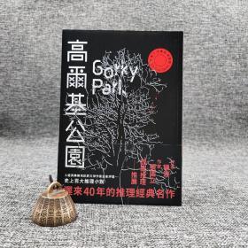台湾联经版  Martin Cruz Smith《高爾基公園》(锁线胶订)