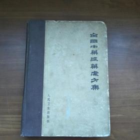 全国中药成药处方集(1962年一版一印)