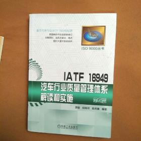 IATF 16949汽车行业质量管理体系解读和实施