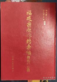 福建宗教碑铭汇编.兴化府分册
