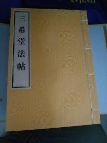 三希堂法帖(宣纸影印本)