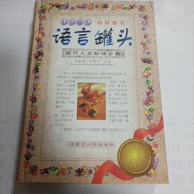 新编语言罐头:现代人公关交际礼仪手册