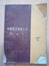中国医学百科全书
