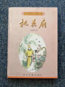 桃花扇/百部中国古典名著
