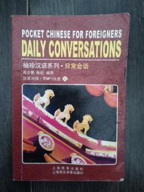 袖珍汉语系列:日常会话(英汉对照)