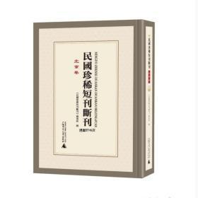 民国珍稀短刊断刊—北京卷