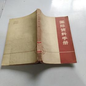 国际资料手册