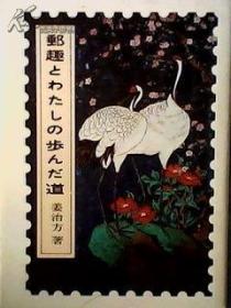 日文版《集邮和我的生活道路》 邮趣とわたしの歩んだ道