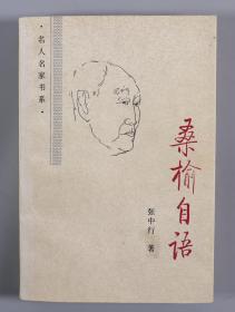 """著名哲学家、散文家、""""燕园三老""""之一 张中行 签赠周-智《桑榆自语》平装一册HXTX320321"""