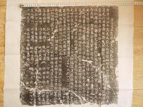 唐郭洪本夫人张氏墓志铭  见方53cm,价200元