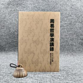 编号限量毛边本·台湾联经版 牟宗三主讲  《周易哲学演讲录(二版)》(限量 100 套,赠联经制作藏书票一枚)