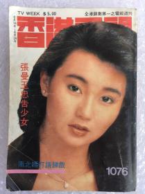 香港电视1076 张曼玉封面