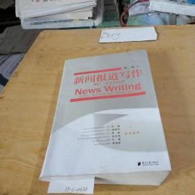 新闻报道写作—理论、方法与技术