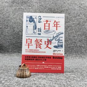 台湾联经版  克里斯穹‧葛塔鲁《百年早餐史:现代人最重要的晨间革命,可可、咖啡与糖霜编织而成的芬芳记忆》