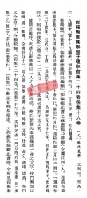 元刻本:新编类意集解诸子琼林,原书共16册,苏应龙辑 ,本店此处销售的为该版本的日本进口手工宣纸,原大全彩仿真,高档艺术微喷绘影印,手工包角线装本。