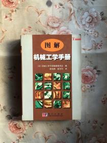 图解机械工学手册