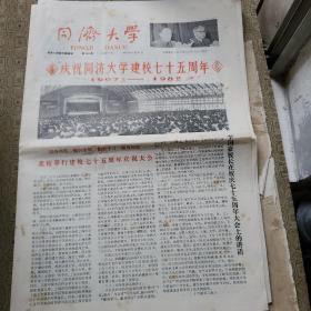 同济大学报纸 庆祝同济大学建校七十五周年 (本期10版8开3页 套红印刷)  1982年 总第383期