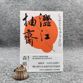 台湾联经版  森鸥外《澀江抽齋》(锁线胶订)