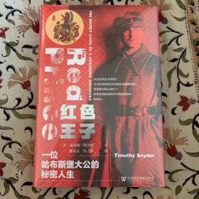 特装本 甲骨文丛书·红色王子:一位哈布斯堡大公的秘密人生