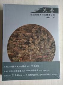 洗尘:榕溪园藏唐宋元绘画研究 (全新未拆封)保正版