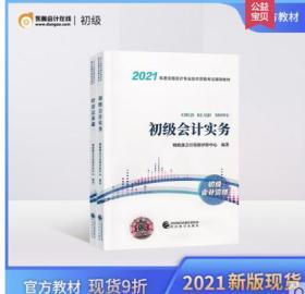 初级会计职称2021教材会计专业初级会计实务+经济法基础官方教材【2本组合】
