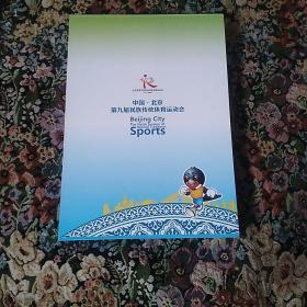 中国•北京 第九届民族传统体育运动会(有外函套,内置光盘3张,书一册)