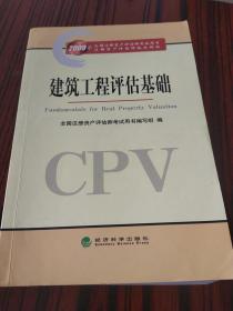 2009年全国注册资产评估师考试用书·2009年注册资产评估师执业指南:建筑工程评估基础