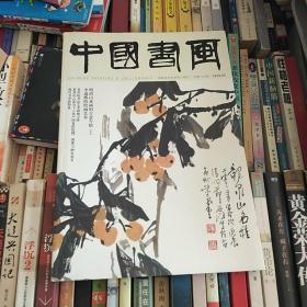 中国书画。