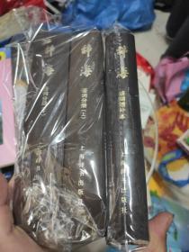 辞海(上下+增补本)3册