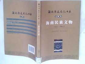 海南民族文物