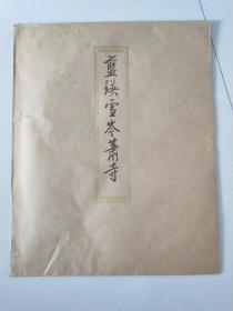 1955荣宝斋木版水印4开画册《蓝瑛雪岑萧寺》