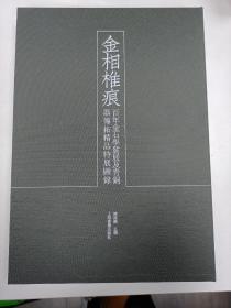 金相椎痕 百年金石学发展及当代金石传拓精品特展图录