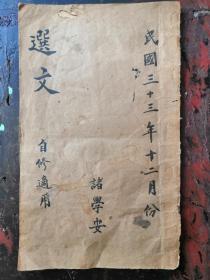 """书法精美漂亮!抗战时期中学生毛笔书写优秀胡""""文选""""(共24页)"""