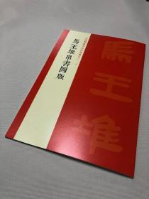马王堆帛书图版