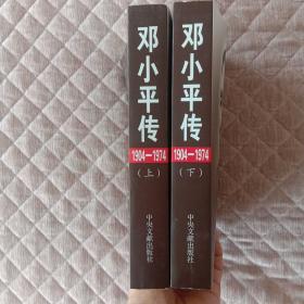 邓小平传(1904-1974)上下卷(以图为准)