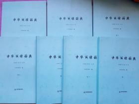 中华词律辞典【中国书籍出版社 书稿】全1-7卷 16开