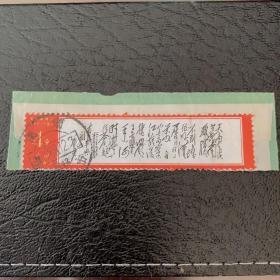 文革毛主席诗词清平乐六盘山 4分邮票,1968盖销票