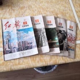 红旗杂志(1986.1.4.13.16.19)5本