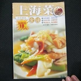 上海菜食谱