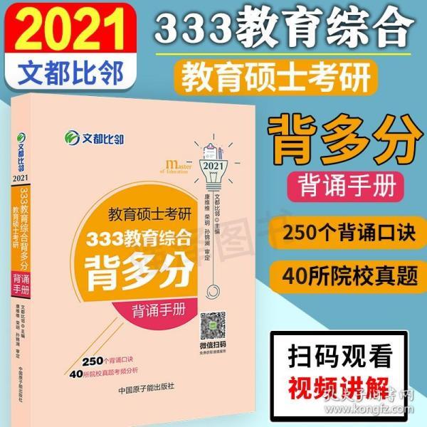 2022教育学考研背多分:背诵手册文都比邻