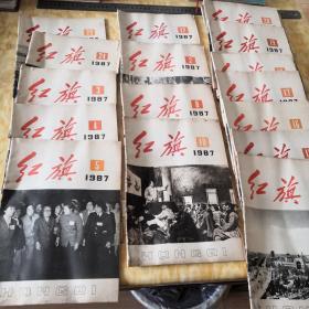 红旗杂志(1987年16本,缺1.6.7.9.11.13.21.23期8本)