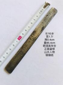16.8/1.7/0.4cm重85.4克明清高年份正面鎏银山水人物老铜镇尺镇纸