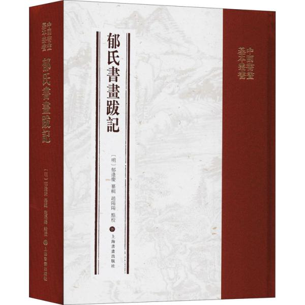 中国书画基本丛书·郁氏书画