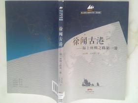 徐闻古港:海上丝绸之路第一港