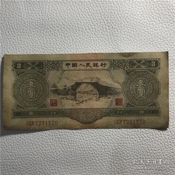 第二套人民币绿三元 苏三币 井冈山 3元,